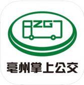 亳州公交苹果版v1.0