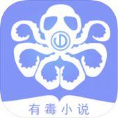 有毒小说苹果版v1.0
